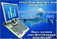 Продажа, сервис, ремонт, обслуживание - компьютеров, ноутбуков, планшетов, телефонов. Программы, антивирусы, картриджи, комплектующие.